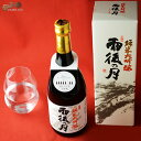 【箱入】雨後の月 純米大吟醸 1800ml ギフト包装無料