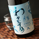 わかむすめ 月草(つきくさ) 純米無濾過生原酒 1800ml