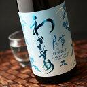 わかむすめ 月草(つきくさ) 純米無濾過生原酒 720ml