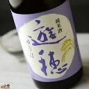 遊穂 純米酒 720ml