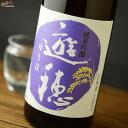 遊穂 純米吟醸55 720ml