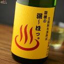遊穂 山おろし純米酒 1800ml