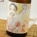 遊穂 生もと純米 玉栄(たまさかえ) 生原酒 720ml