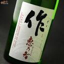 作 恵乃智(めぐみのとも) 1800ml 清水清三郎商店 日本酒 地酒 三重県