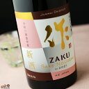 作 新酒 純米大吟醸 720ml 清水清三郎商店 日本酒 地酒 三重県