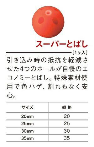 キザクラ(Kizakura)フカセ用小物スーパーとばし25mm(kiza-K)