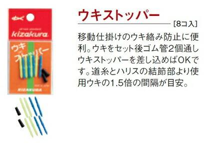 キザクラ(Kizakura)フカセ用小物ウキストッパー(kiza-K)