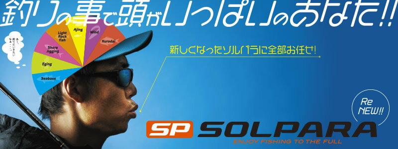 フィッシング, ロッド・竿 MajorCraft (SOLPARA) SPX-1062M m-seabass