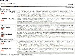メジャークラフト(MajorCraft)鯰(CATFISH)コルザ