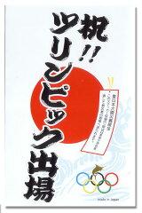 【復興支援アイテム】釣りステッカー『必釣祈願・祝ツリンピック出場・ツリナミンC』