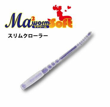 ヤマリア(YAMARIA)ママワームソフトスリムクローラー1.8インチS/KYR