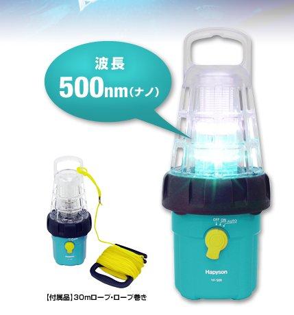 ハピソン(Hapyson)集魚灯 乾電池式LED水中集魚灯 YF-500(単1電池4個使用)