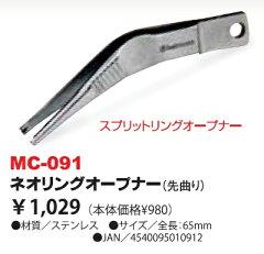ベルモント(Belmont) ネオリングオープナー(先曲り) MC-091