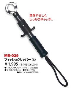 ベルモント(Belmont) フィッシュグリッパー(S) MR-029
