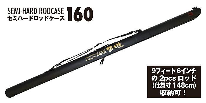 林釣漁具製作所(HAYASHI)餌木猿セミハードロッドケース160(ブラック×ゴールド)【大型商品200】(H-egi-bag)