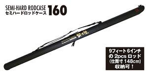 林釣漁具製作所(HAYASHI)  餌木猿 セミハードロッドケース 160(ブラック×ゴールド) 【大型商品200】   (H-egi-bag)