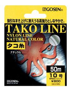 【40%OFF】ゴーセン(GOSEN)  ナイロンライン タコ糸 50m ナチュラル 10号〜14号  (波止) タコ釣り
