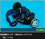 ジェネシス(GENESIS)超高輝度ハイパー3WLEDヘッドライトTT-2547