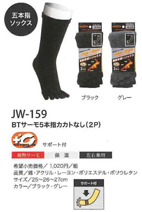 ウェア, その他 (otahuku) JW-159 BT52P 252627cm