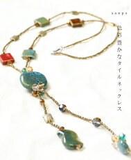色彩豊かなタイルネックレス