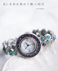 美しき青を集めて職人時計