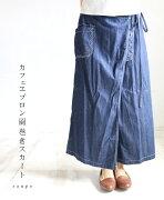 エプロン スカート
