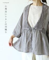 心地良いリネンの羽織り/カーディガン