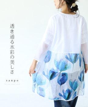 透き通る水彩の美しさ羽織りカーディガン