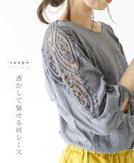 透かして魅せる肩レーストップス/カットソー