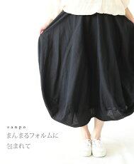 まんまるフォルムに包まれてバルーンスカート