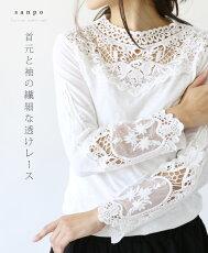 (ホワイト)「sanpo」首元と袖の繊細な透けレースロングTシャツ