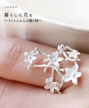 暮らしに花を添えるリング/指輪-アトリエからの贈り物-