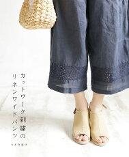 カットワーク刺繍のワイドパンツ