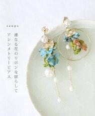 連なる花のリボンを揺らしてアシンメトリーピアス