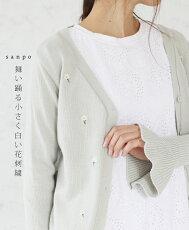 舞い踊る小さく白い花刺繍羽織り/カーディガン
