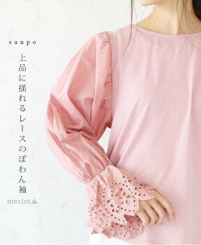 上品に揺れるレースのぽわん袖トップス/メルロー/merlot