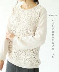 やさしさ溢れる花編み春ニット