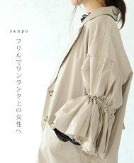 フリルでワンランク上の女性へ羽織り/コート