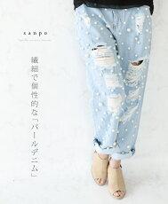 繊細で個性的な「パールデニム」パンツ/ロング丈