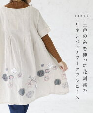 三色の糸を使った花刺繍のリネンパッチワークワンピース