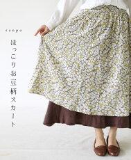 「sanpo」ほっこりお豆柄スカート