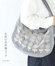 北欧の花刺繍バッグ