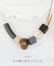 木の贈り物ネックレス