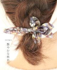 艶やかな紫バレッタ