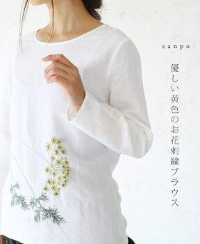 黄色い花刺繍白ブラウス