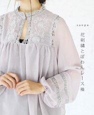 花刺繍とぽわんレース袖ブラウス
