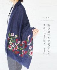 糸が織りなす愛らしさ素敵な「花刺繍ストール」
