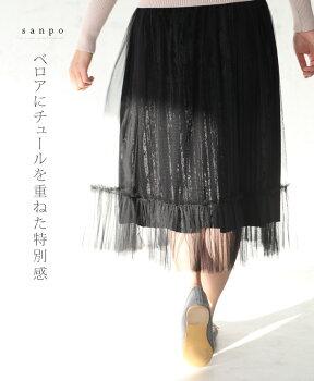 ベロアにチュールを重ねた特別感のあるスカート