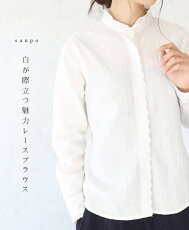 白が際立つ魅力レースブラウス