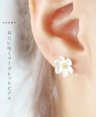耳元に咲くマーガレットピアス